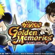 バンナム、「enza」で提供中の『金色のガッシュベル!! Golden Memories』のサービスを2020年3月31日をもって終了