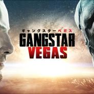 ゲームロフト、『ギャングスター ベガス』のiOSアプリ版の大型アップデートを実施…ベガスにエイリアンが登場