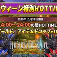 HOUND13、『ハンドレッドソウル』で新コンテンツ「英雄戦」を実装! 英雄スキルを強化する「英雄装備」システムも追加
