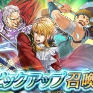 任天堂、『ファイアーエムブレム ヒーローズ』でスキル「獅子奮迅」を持ったキャラクターが登場するピックアップ召喚を開始!