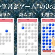 Lisfee、ユーザー参加型の脳トレゲームアプリ『プチ一筆書き』をiPhone/iPad向けにリリース