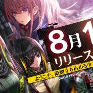サンボーンジャパン、キャラクター育成&戦略シミュレーションゲーム『ドールズフロントライン』の正式リリース日を8月1日に決定!