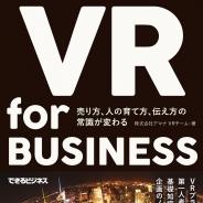 アマナ、書籍「VR for BUSINESS 売り方、人の育て方、伝え方の常識が変わる」を3月17日に発売
