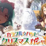 バンナム、『ミリシタ』で「カラフル☆ハッピークリスマスガシャ」を本日15時より開催! 限定SSR「徳川まつり」とSR「矢吹可奈」などが登場!