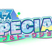 ブシロード、「ReバースSPECIAL ~ライブ&トークショー~」を11月29日に開催決定!