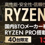AMDファン必須? ユニットコムから「Ryzen PRO」と「Radeon RX」搭載PCが限定販売