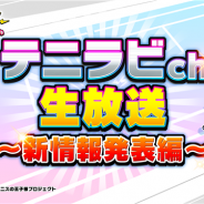 ブシロード、『新テニスの王子様 RisingBeat』で6月22日21時よりWEB放送番組を配信 増田裕生さん、津田英佑さんが出演