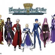 ディライトワークス、「Dominate Grail War -Fate/stay night on Board Game-」全9騎のサーヴァント情報を公開 店舗体験会や出展イベント情報も