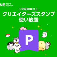 LINE、300万種類(セット)を超えるクリエイターズスタンプ使い放題の「LINE スタンプ プレミアム」のiOS版を提供開始