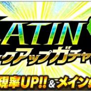 KLab、『キャプテン翼 ~たたかえドリームチーム~』で「LATINピックアップガチャ」を15日16時より開催 限定選手「【SSR】レオ」が登場!