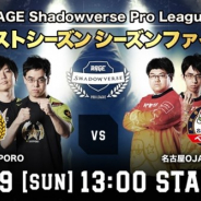 CyberZ、ゲーム動画配信PF「OPENREC」で「RAGE Shadowverse Pro League」シーズンファイナルの模様を8月19日13時から完全生中継