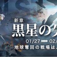 HK Hero Entertainment、『パニシング:グレイレイヴン』で大型アップデート実施! 新章「黒星の失墜」開放や新規構造体ピックアップを開催!