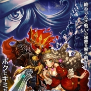 ゲームヴィルジャパン、新作RPG『ドラゴンスラッシュ』を5月中旬より配信へ もれなく特典がもらえる事前登録を本日(4月17日)より開始