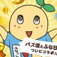DeNA、『パズ億~爽快パズルゲーム』でアニメ「ふなっしーのふなふなふな日和」とのコラボレーション企画実施なっしー!
