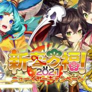 Happy Elements、『ラストピリオド』で「新春万福!2021ニューイヤーキャンペーン」を1月1日から開催!