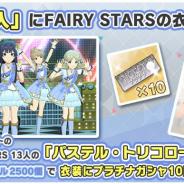 バンナム、『アイドルマスター ミリオンライブ! シアターデイズ』で衣装購入に「パステル・トリコロール(FAIRY STARS)」を追加!