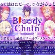 DMM Games、水戸泉さんが原案を手掛けるBLファンタジー『Bloody Chain』を「TGS2017」で発表! 事前登録の受付開始、近日オープンβテスト
