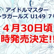 バンナム、『アイドルマスター シンデレラガールズ U149』第7&第8巻を4月30日頃に同時発売 特別CD版やCystore限定版の情報も