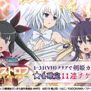 WFS、『ダンメモ』で「デート・ア・ライブⅢ」とのコラボイベント「剣姫カタストロフ」を開始 コラボキャラ登場の「剣姫カタストロフガチャ」も登場