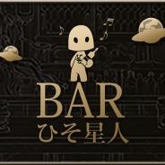ミストウォーカー、『TERRA BATTLE』8月6日21時より公式放送「BAR ひそ星⼈」の6回⽬を放送 8月中旬予定のver.4.2.0について情報を公開