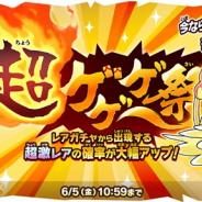 ゆるゲ大戦争製作委員会、『ゆるゲゲ』で「超ゲゲゲ祭」に新超激レア「迦楼羅(かるら)」が登場! 6月限定の「水無月チャレンジ」を開催