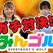 フォワードワークス、プロゴルファーによる『みんゴル』のプレイ動画を公開 最下位の選手がプレゼント発送作業を実施