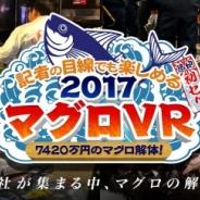 "360Channel、築地初セリから""7420万円""のマグロ解体までを追ったVR動画を配信開始"