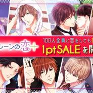 ボルテージ、胸キュン充電読み物アプリ「100シーンの恋+」で過去最大級の割引セールを3日間限定で実施