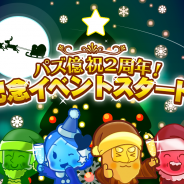 DeNA、『パズ億~爽快パズルゲーム』が来年1月下旬に大型リニューアル 本日より記念キャンペーンを実施中
