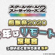 スクエニ、『スクールガールストライカーズ2』で年末スペシャル番組を12月23日に配信 グッズが当たるリツイートCPを開催!
