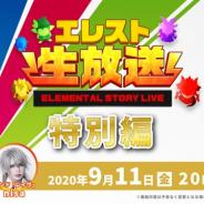 StudioZ、『エレメンタルストーリー』の公式生放送「StudioZ公式エレスト生放送特別編」を本日20時より配信