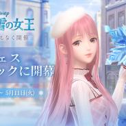 Papergames、『シャイニングニキ』で「アナと雪の女王」イベント「雪フェス」を4月28日より開催決定!