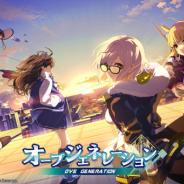 DMM GAMES、『OVE GENERATION~攻防する異能力少女~』の事前登録者数が7万人を突破!