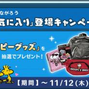 カプコン、『スヌーピードロップス』で超レアなスヌーピーグッズが当たるプレゼントキャンペーンを開催!