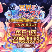 DMM GAMES、『あいりすミスティリア!』にてイベント「冥界夏フェス! 祭りの夜に熱くなれ!」を開催!
