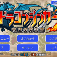 KEMCO、Android版『ドラゴンシンカー 竜沈めの末裔』を配信開始 レトロなグラフィックとサウンドの王道ファンタジーRPG