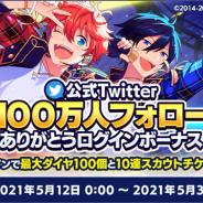 Happy Elements、『あんさんぶるスターズ!!』公式Twitterのフォロワー数が100万人を突破! 10連スカウトチケットなどをプレゼント