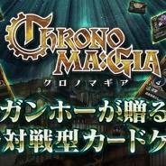 ガンホー、スマホ向け本格対戦型カードゲーム『クロノマギア』の新たなカードを公式サイトで公開 リリース予定は来週4月11日ごろ!?