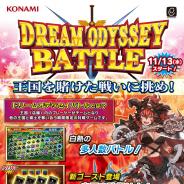 コナミアミューズメント、メダルゲーム『エルドラクラウン 紅蓮の覇者』で「ドリームオデッセイバトル」を開催!