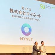 マイネット、「2019年 日本テクノロジーFast50」を4年連続受賞