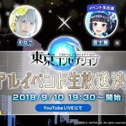 ユナイテッド、『東京コンセプション』で9月10日に開催するリアルイベントの生放送が決定 リアルとバーチャルの垣根を超えた新時代のイベントに!