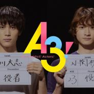 """リベル、『A3!』で「この夏""""役者""""が熱い! A3! 夏のMANKAIキャンペーン」を8月1日から開催 中川大志、小関裕太を起用したTVCMも8月3日より放映"""