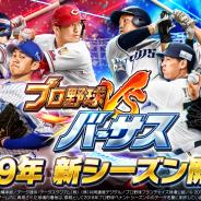 コロプラ、『プロ野球バーサス』でアップデートを行い2019年シーズン開幕! 最大で「Sレア」2枚以上を含む計60枚のカードを無料でゲット&稲村亜美さんコラボ企画も