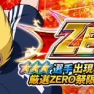 GMO、『キャプテン翼ZERO』で2種類のガチャ「ZERO祭」を同時開催! 三杉淳とエル・シド・ピエールが限定選手として新登場