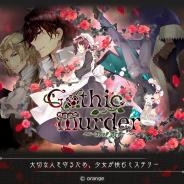 オレンジ、『Gothic Murder-運命を変えるアドベンチャー-』をリリース