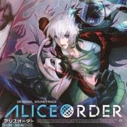 スクエニ、スマートフォンアプリ『ALICE ORDER』のBGM18曲を収録した音楽アルバム『ALICE ORDER Original Soundtrack』を本日発売!