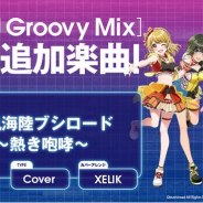 ブシロード、『D4DJ Groovy Mix』でカバー曲「熱風海陸ブシロード ~熱き咆哮~」を追加!