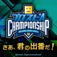 KONAMI、『プロスピA』が2020シーズンの「プロスピAチャンピオンシップ」の大会公式サイトをオープン!