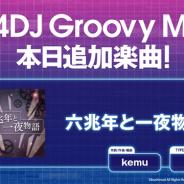 ブシロード、『D4DJ Groovy Mix』で「六兆年と一夜物語」原曲を追加!
