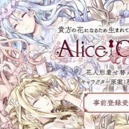 DMM GAMES、『Alice Closet』事前登録者が15万人を達成! 報酬の「種村有菜先生 特別デザイン衣装」を配布